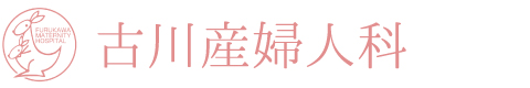 古川産婦人科 -公式ホームページ-